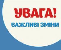 uvaga_ogolosh