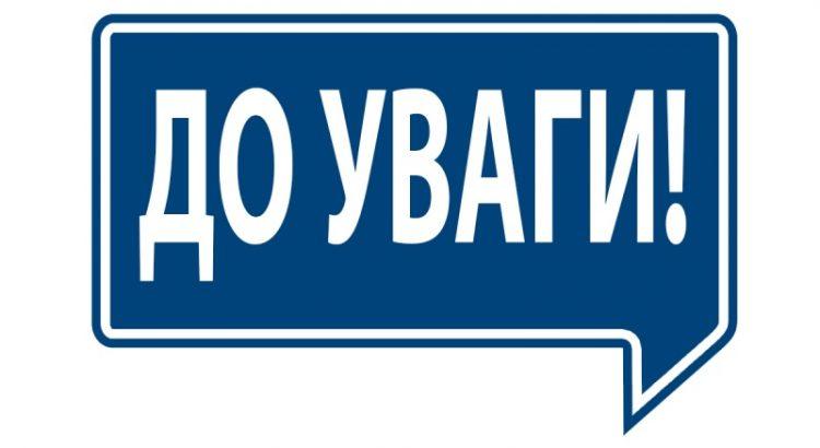 синій-ДО-УВАГИ-НОВЕ-750x410